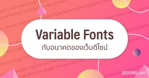 designil variable fonts