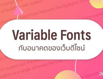 Variable fonts กับอนาคตของการออกแบบเว็บไซต์