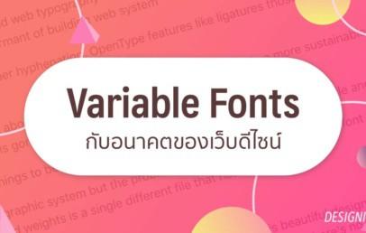 designil variable fonts