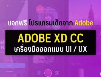 Adobe เปิดให้ใช้ Adobe XD ฟรี 100% : เว็บ / แอพดีไซเนอร์ทุกคนควรลองใช้