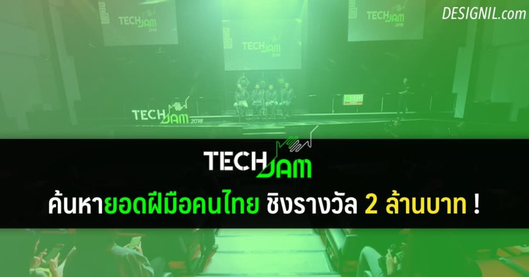 designil-techjam2018