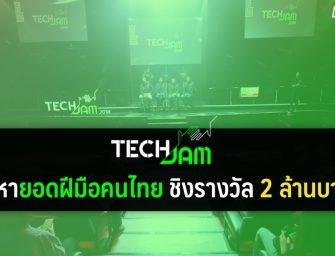TechJam 2018 งานค้นหายอดฝีมือ Coding, Design, และ Data Science ในไทย รางวัลมูลค่า 2 ล้านบาท