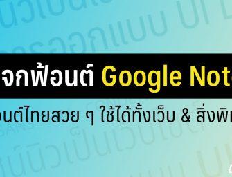 แจกฟ้อนต์ภาษาไทยสวย ๆ ฟรี จากโปรเจค Google Noto ใช้ได้ทั้งเว็บและสิ่งพิมพ์ + วิธีนำมาใช้