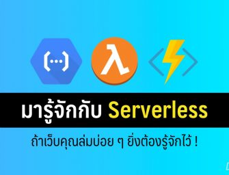 Serverless คืออะไร? มารู้จักการพัฒนาระบบเว็บแบบใหม่ ราคาถูก แถมไม่ล่มง่าย ๆ