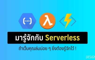 serverless web development