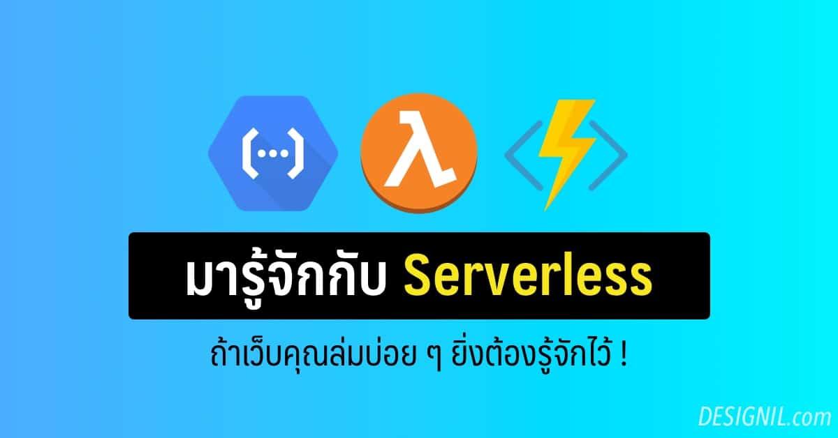 serverless web development