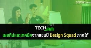 design squad techjam 2018 south winners