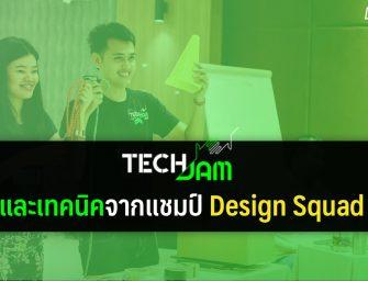 ตามไปดูงานแข่งสาย Design Squad จากงาน TechJam 2018 พร้อมทิป & เทคนิคจากผู้ชนะสายดีไซน์ภาคใต้