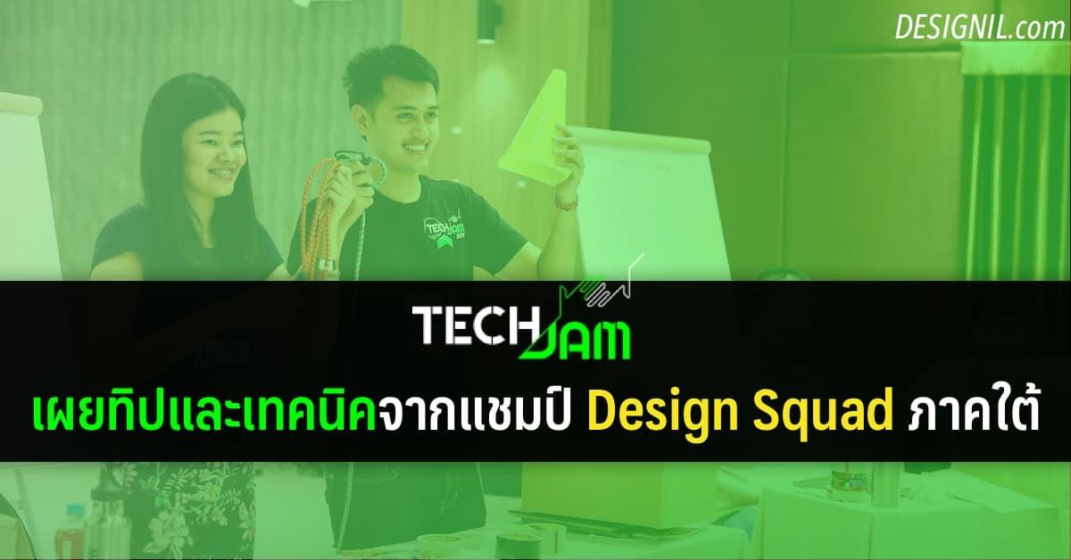 design squad techjam 2018 south winners