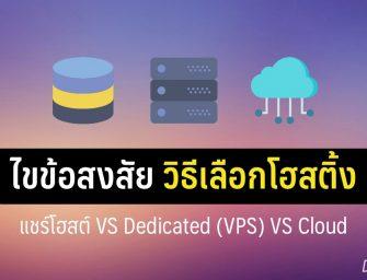 โฮสต์เว็บที่ไหนดี: เปรียบเทียบ Shared Hosting vs Dedicated Hosting vs Cloud Hosting