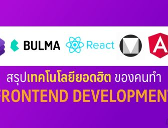 สรุปเทคโนโลยีสำหรับคนทำเว็บไซต์ Frontend Developer ในปี 2018