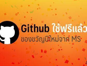 ข่าวดี! Github เปิดให้ใช้ Private Repository ฟรี ตั้งแต่วันนี้เป็นต้นไป