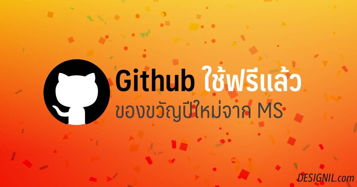 github free price