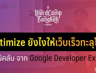 สรุปเทคนิคลับ Optimize เว็บให้เร็วทะลุโลก จาก Google Developer Expert สาย Web