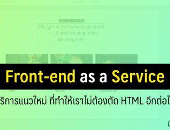 Front-end as a Service: คนทำ Front-end จะตกงานแล้วเหรอ?