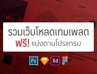 รวมเว็บโหลดกราฟิกฟรี PSD & Sketch & Adobe XD