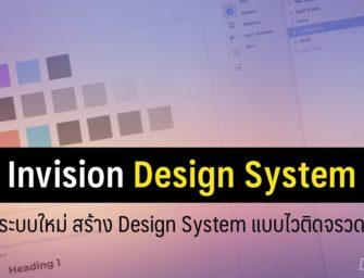 Invision DSM สร้างระบบ Design system ให้ใช้งานง่ายและรวดเร็ว