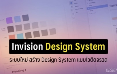 invision design system manager web app