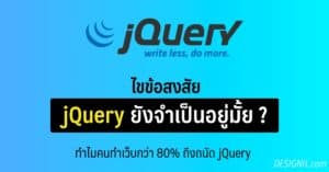 jquery why study