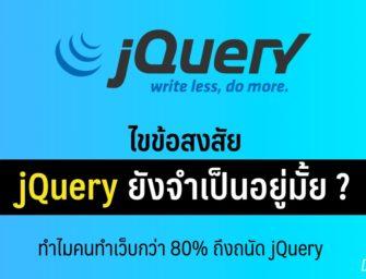 คนทำเว็บสมัยนี้ ยังต้องเรียน jQuery อยู่มั้ย? ทำไมคนทำเว็บ 80% ถึงถนัด jQuery
