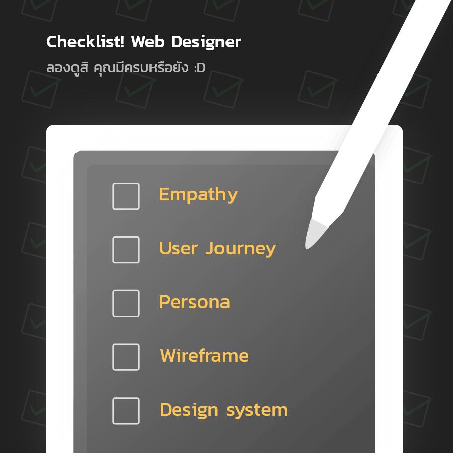 5 เรื่องที่เราจะคุยกันวันนี้: Empathy, User Journey, Persona, Wireframe, Design System