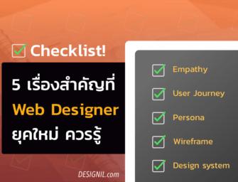 Checklist: 5 เรื่องสำคัญที่ Web Designer ยุคใหม่ต้องรู้