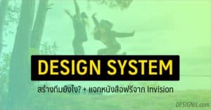 design system team building