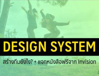 ทีมงาน Design system ต้องมีใครบ้าง + แจกหนังสือสอนทำ Design System ฟรี