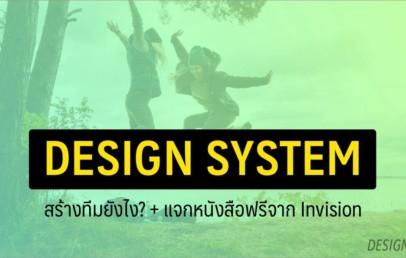 design system team building