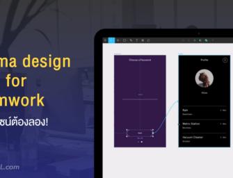 Figma Design Tool for Teamwork สายดีไซน์ต้องลอง!