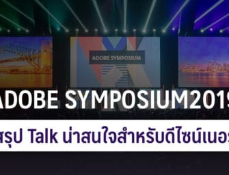 Adobe Symposium2019 สำหรับดีไซน์เนอร์