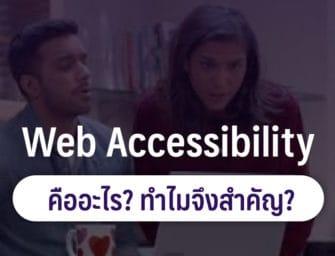 Web Accessibility คืออะไร ทำไมจึงสำคัญ