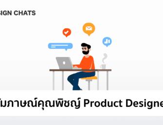Designil Chats EP.1 สัมภาษณ์คุณพิชญ์ Product Designer คนไทยในออสเตรเลีย