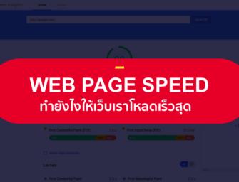 Web Page Speed: ตำราสรุป ทำยังไงให้เว็บเราโหลดเร็วสุด ๆ