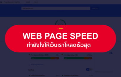 how to web speed