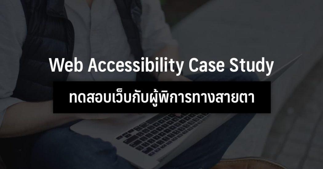 web accessibility 02