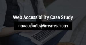 web accessibility 02
