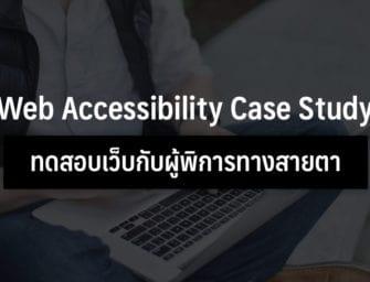 การทดสอบเว็บกับผู้พิการทางสายตา Web Accessibility