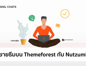 EP2 ทำความรู้จักอาชีพขายธีมบน Themeforest กับ Nutzumi