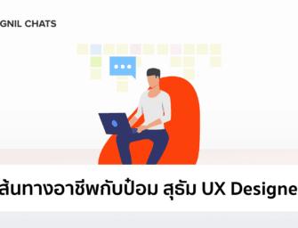 EP3 เส้นทางอาชีพกับป๋อม สุธัม UX Designer
