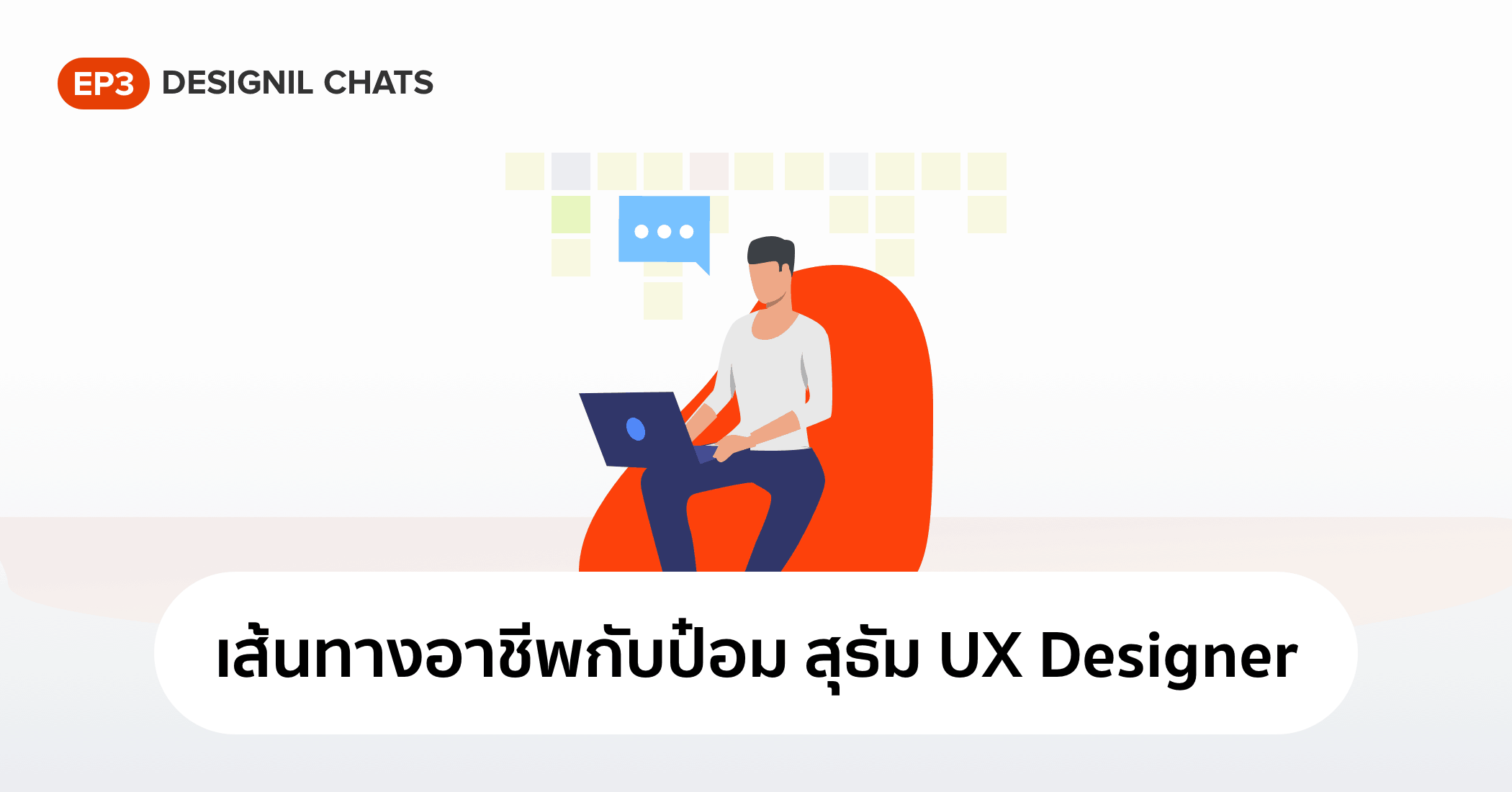 designil chats ep3