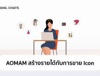 EP4 AOMAM สร้างรายได้กับการขาย Icon