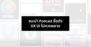 podcast ux ui 4