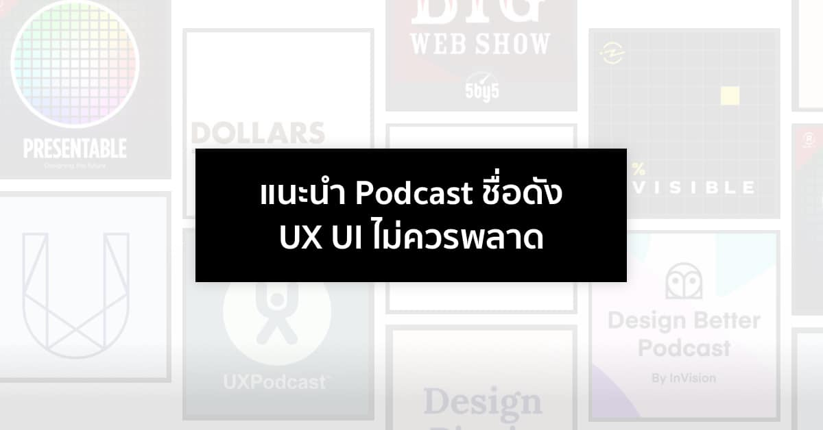podcast ux ui 4