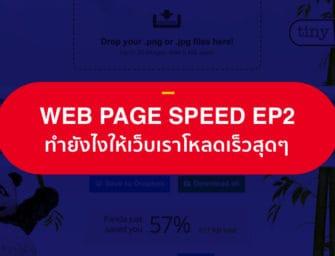 Web Page Speed: สรุป วิธีการ Optimise รูปภาพและวีดิโอให้โหลดเร็ว