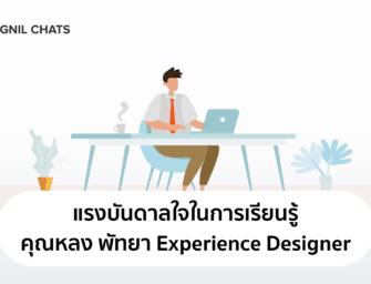 EP5 แรงบันดาลใจในการเรียนรู้ คุณหลง พัทยา Experience Designer