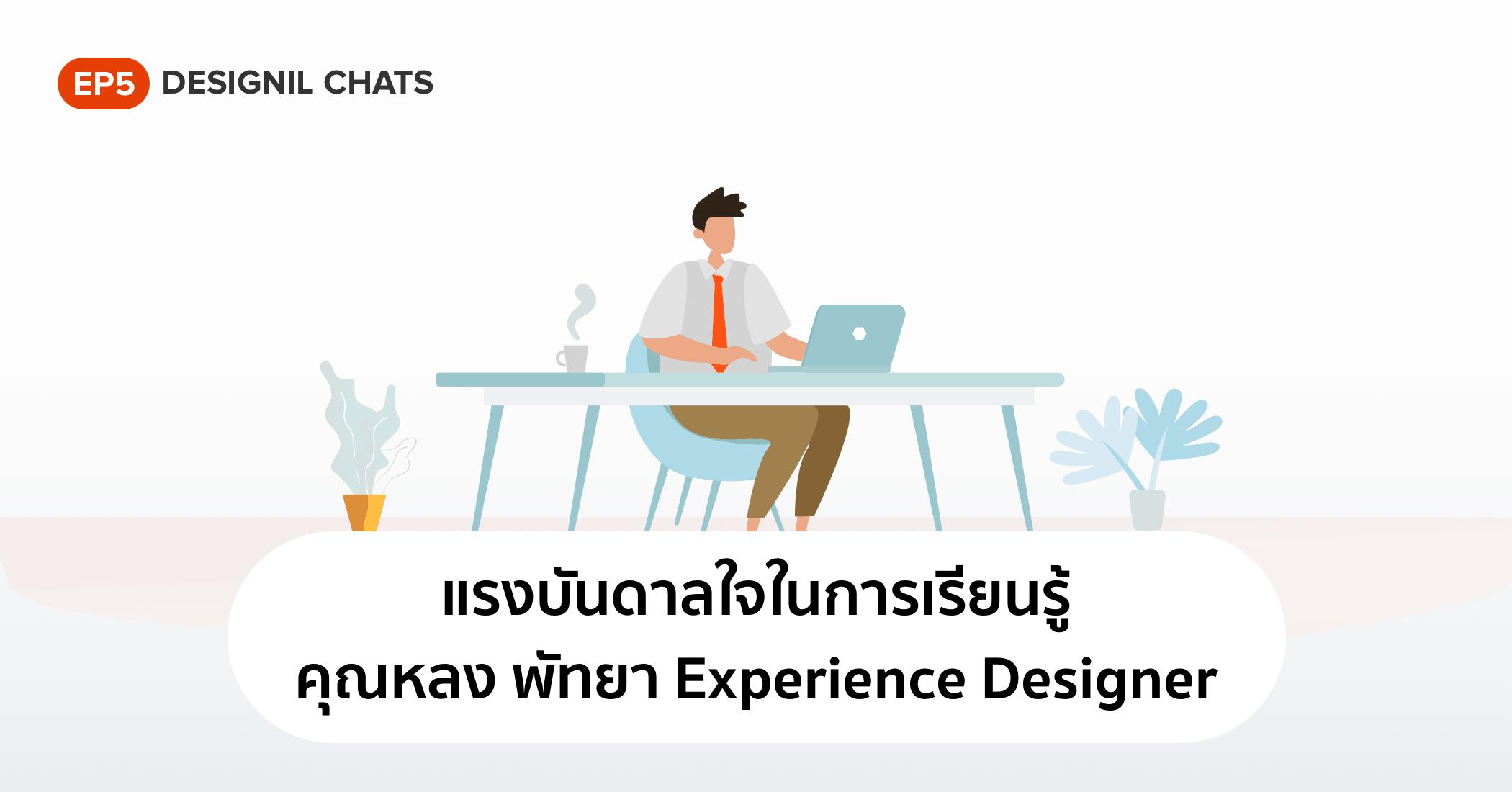designil chats ep5 2