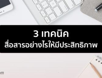 3 เทคนิค สื่อสารอย่างไรให้มีประสิทธิภาพ