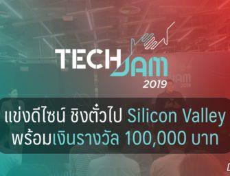 มาแข่ง TechJam 2019 by KBTG กัน งานแข่งดีไซน์เงินรางวัล 100,000 + ตั๋วบินไปดูงานที่ Silicon Valley เมืองในฝันของสาย Tech แบบสุด Exclusive