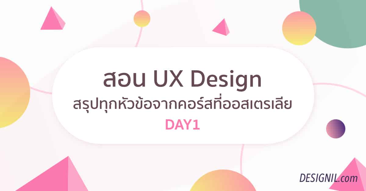 UX Class Day1